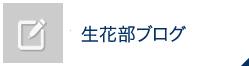 生花部ブログ