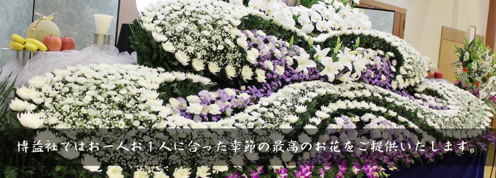 博益社ではお一人お1人に合った季節の最高のお花をご提供いたします。